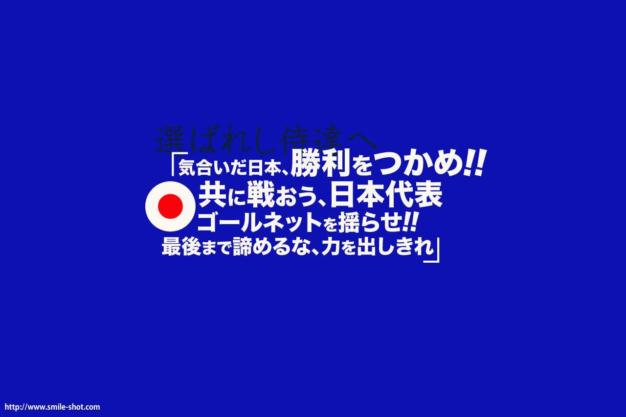 群馬で暮らし 群馬で働く人の日記 サッカー日本代表の壁紙